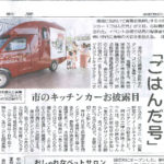 北陸中日新聞(2018/8/4)掲載 キッチンカー