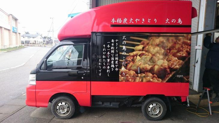 焼き鳥販売 軽トラック【問合せNO.54】