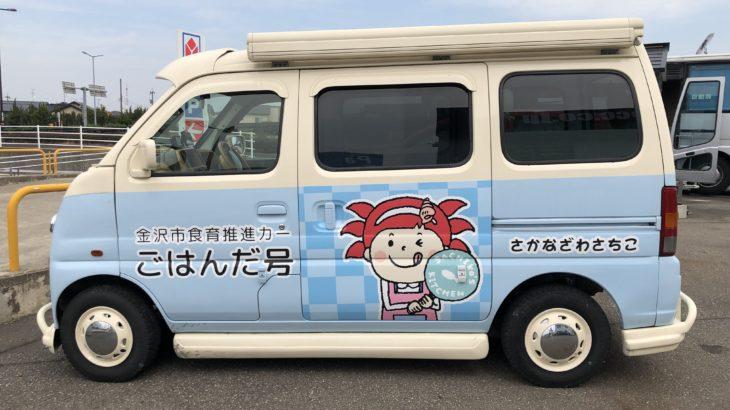 北陸中日新聞・北國新聞掲載「ごはんだ号」2019/6/18