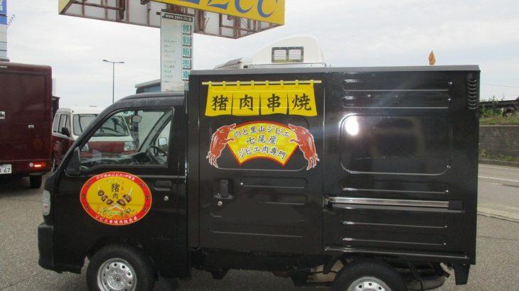 ジビエ串焼き販売車 【問合せNO.60】