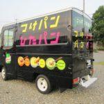 新商品宣伝車両 デモカー【問合せNO.46】