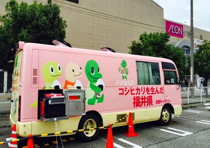 「福井発コシヒカリ」全国キャラバンキッチンカー