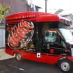 餃子(ぎょうざ)移動販売車【お問合せNO.039】