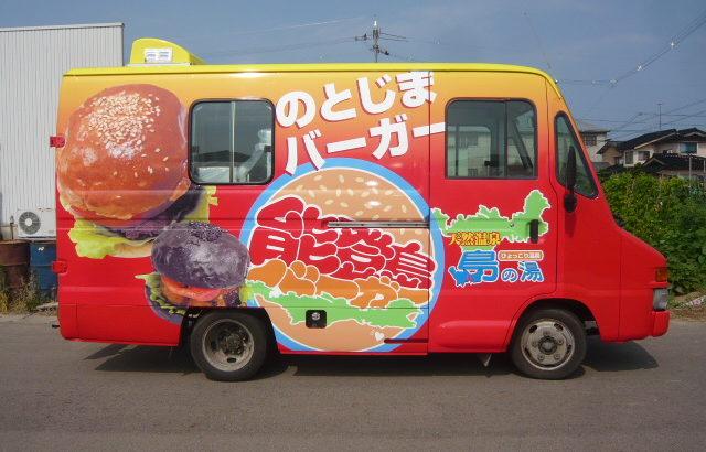 ご当地バーガーの移動販売車【お問合せNO.050】