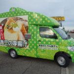 農家のとうふ屋さん移動販売車【お問合せNO.052】