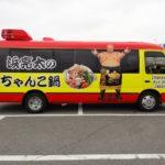 【問合せ No.053】ちゃんこ販売マイクロバス