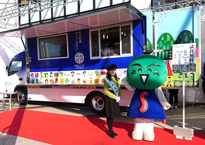 徳島県様 徳島の豊かな食「阿波ふうど」を全国に広めるキッチンカー