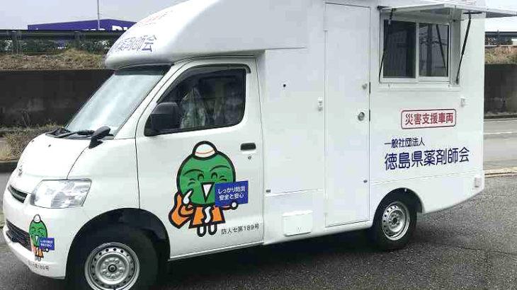 災害対策医薬品供給車両(モバイルファーマシー)